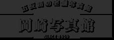 五反田の老舗写真館岡崎写真館