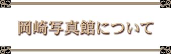 岡崎写真館について