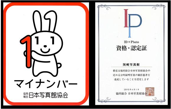マイナンバーとID+Photo資格・認定証