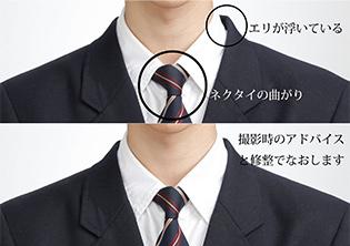 撮影時のアドバイスと修整でエリの浮きやネクタイの曲がりを直します