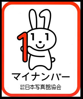 マイナンバー協同組合日本写真館協会