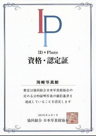 ID+Photo資格・認定証
