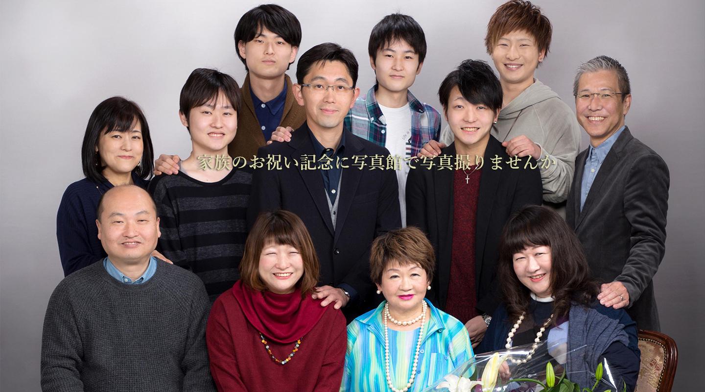 岡崎写真館の家族写真 家族のお祝い記念に写真館で写真撮りませんか