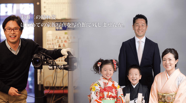 七五三の晴れ姿はじめての家族写真を写真館で残しませんか。