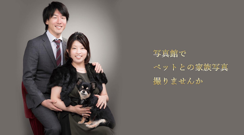 写真館でペットとの家族写真撮りませんか