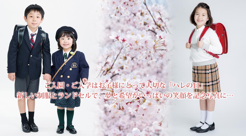 ご入園・ご入学はお子様にとって大切な「ハレの日」新しい制服とランドセルで、夢と希望がいっぱいの笑顔を記念写真に