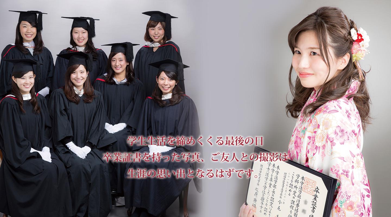 学生生活を締めくくる最後の日、卒業証書を持った写真、ご友人との撮影は生涯の思い出となるはずです。