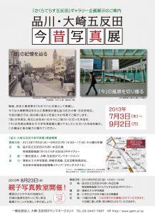 竹東京SG-今昔写真展チラシ_060513