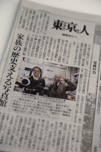 0325東京新聞