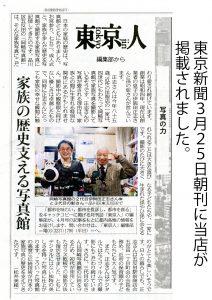 東京新聞WEB