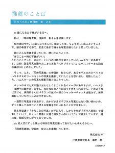 藤田さん推薦状