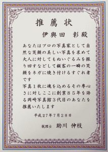cert_iyota10